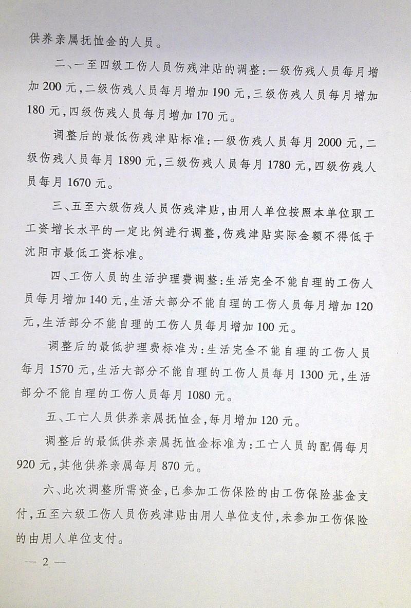 沈阳市沈河区地税局_1496651077644085.jpg