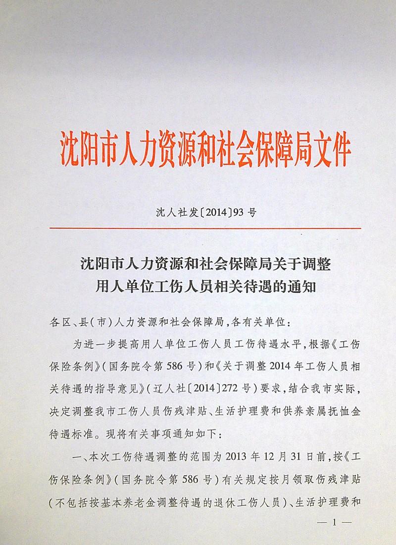 沈阳市沈河区地税局_1496651077851125.jpg